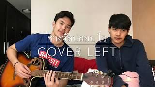รางวัลปลอบใจ-ส้ม มารี feat. LAZYLOXY (cover left)