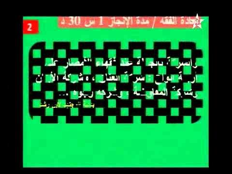 التربية الإسلامية : أتهيأ للإمتحان الوطني مادة الفقه الإسلامي للتعليم الأصيل للثانية باكالوريا