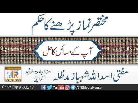 Mukhtasar Namaz Parhne Ka Hukam ?   Jamia-Tur-Rasheed Pakistan