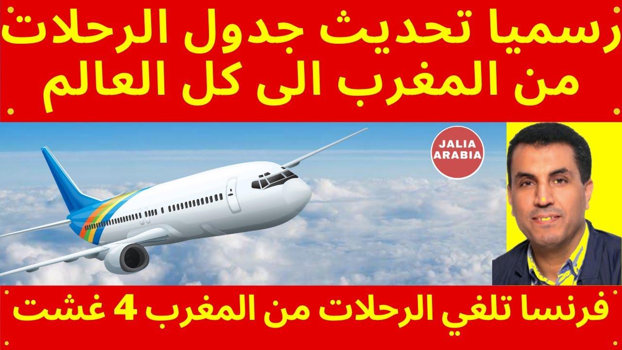 رسميا تحديث جدول الرحلات من المغرب الى كل العالم فرنسا تلغي رحلات