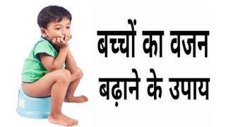How To Increase Baby Weight in Hindi | बच्चों का वजन कैसे बढ़ाएं