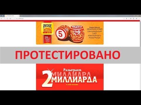 РУССКОЕ ЛОТО позволит вам заработать 128 000 рублей?