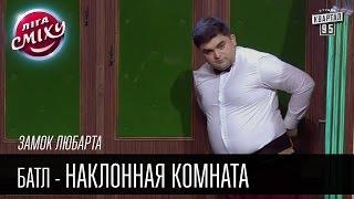 Замок Любарта - Батл - Наклонная комната | Лига Смеха 2016, 5я игра 2 сезона