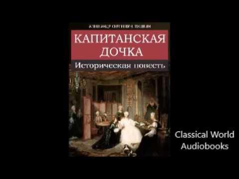Александр Пушкин - Капитанская дочка - АудиоКнига