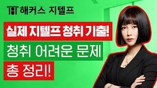 [지텔프] 해커스에서 독점 제공! G-TELP 공식 기…