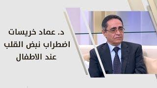 د. عماد خريسات - اضطراب نبض القلب عند الاطفال