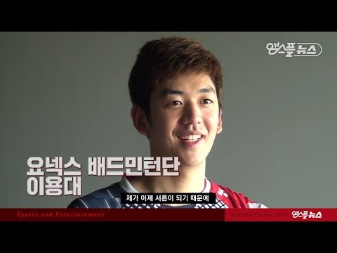【INTERVIEW】 A day with 'badminton legend' Lee Yongdae