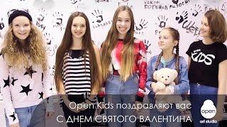 OPEN KIDS: С Днем Святого Валентина, дорогие #Кидсеры - Open Art Studio