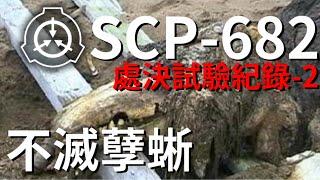 SCP-682 不滅孽蜥 處決試驗紀錄-2 -【SCP文件保管處】