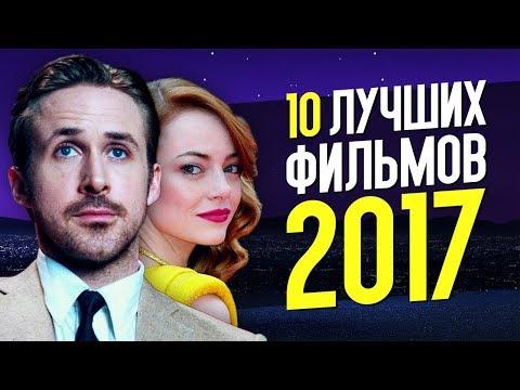 ТОП 10 ЛУЧШИХ ФИЛЬМОВ 2017 ГОДА - Видео-поиск