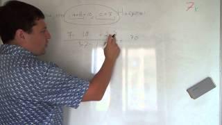 Алгебра 7 класс. 4 сентября. Найдите значение выражения #2