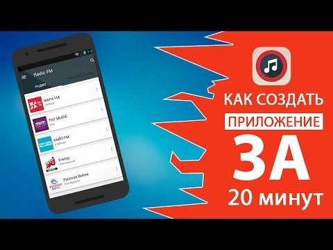 Radio FM. Как создать приложение радио за 20 минут