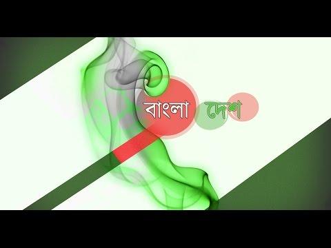 Natural Resources in Bangladesh Part-1