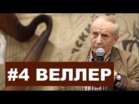 NevexTV: БОЛЬШОЙ ВЗРЫВ КАК СМЫСЛ ЖИЗНИ - Михаил Веллер 10. 02. 2019