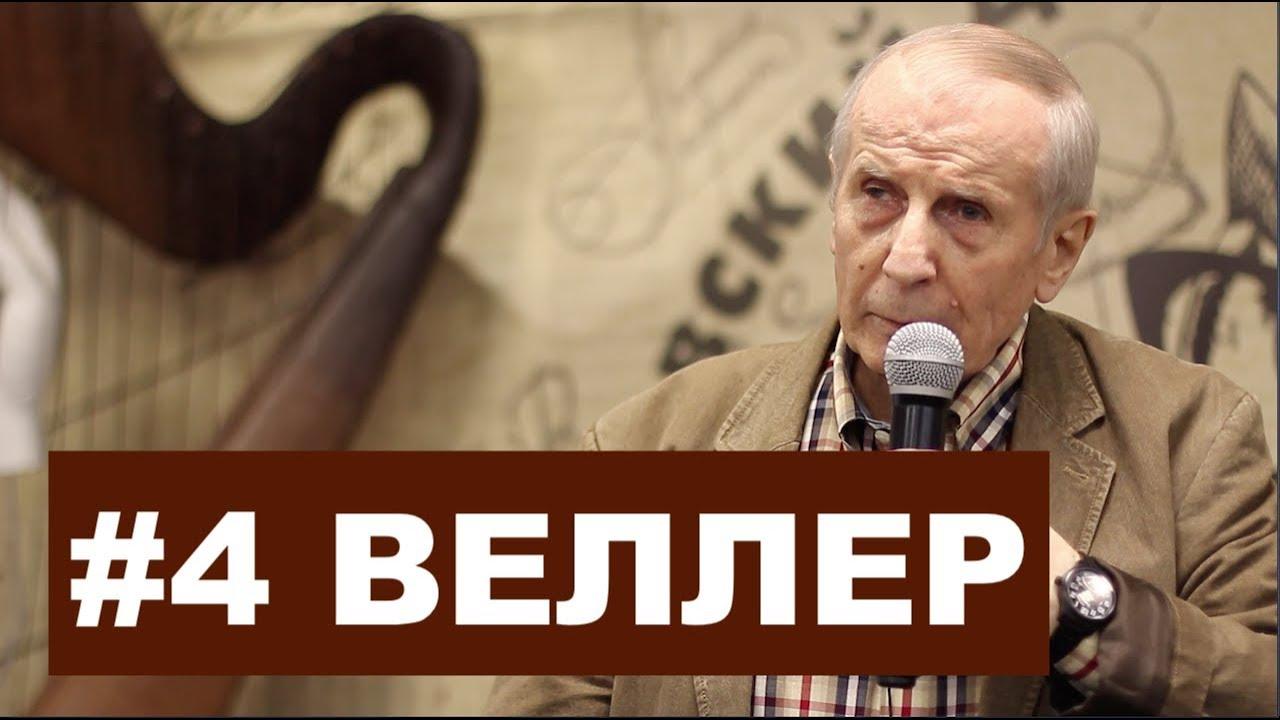 БОЛЬШОЙ ВЗРЫВ КАК СМЫСЛ ЖИЗНИ - Михаил Веллер 10. 02. 2019