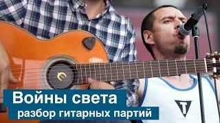 Ляпис Трубецкой - Воины Света (Brutto) разбор аккордов на гитаре