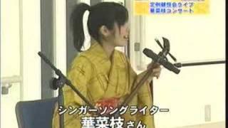 華菜枝さんのライブの模様が船橋ならしのケーブルTVのニュースにて放映...