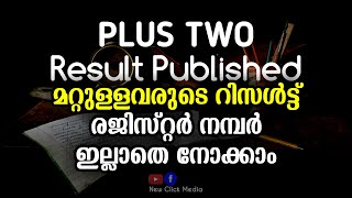 Plus Two Exam Result | +2 Exam Result | +2 VHSE | Plus Two VHSE Exam Result Published