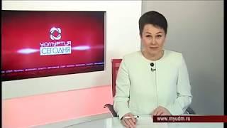 21 02 2019 Моя Удмуртия Инфоканал Новости спорта