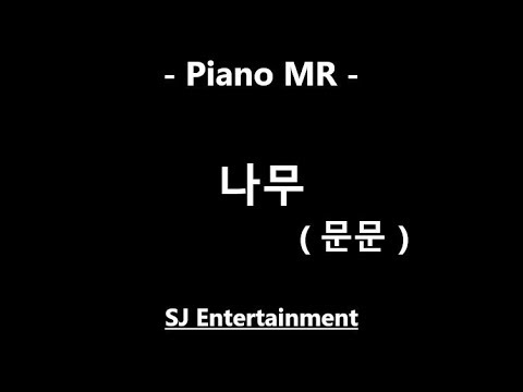 (Piano MR) 나무 - 문문 / Tree - MoonMoon / 피아노 반주 엠알 / karaoke Instrumental Lyrics