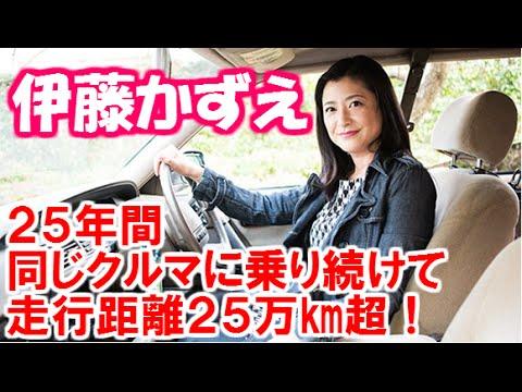 伊藤かずえ 25年間、同じクルマに乗り続けて走行距離25万㎞超!その車は…。