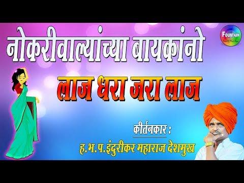 नोकरीवाल्याच्या बायका लाज धारा - इंदुरीकर महाराज लेटेस्ट कॉमेडी कीर्तन   nivrutti maharaj indurikar