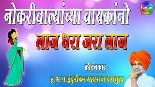 नोकरीवाल्याच्या बायका लाज धारा - इंदुरीकर महाराज लेटेस्ट कॉमेडी कीर्तन | nivrutti maharaj indurikar
