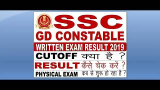 SSC GD Constable Result 2019 - Declared