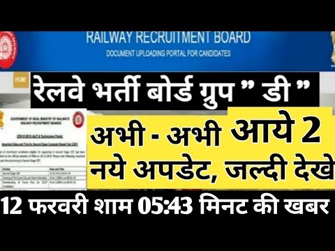 Railway group d result 2018 Big Update || Rrb group d 2018 result, rrb result 12 February New update Mp3