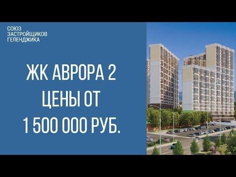 жк аврора 2 новороссийск || цены от 1 500 000 руб. || инвестиции в недвижимость