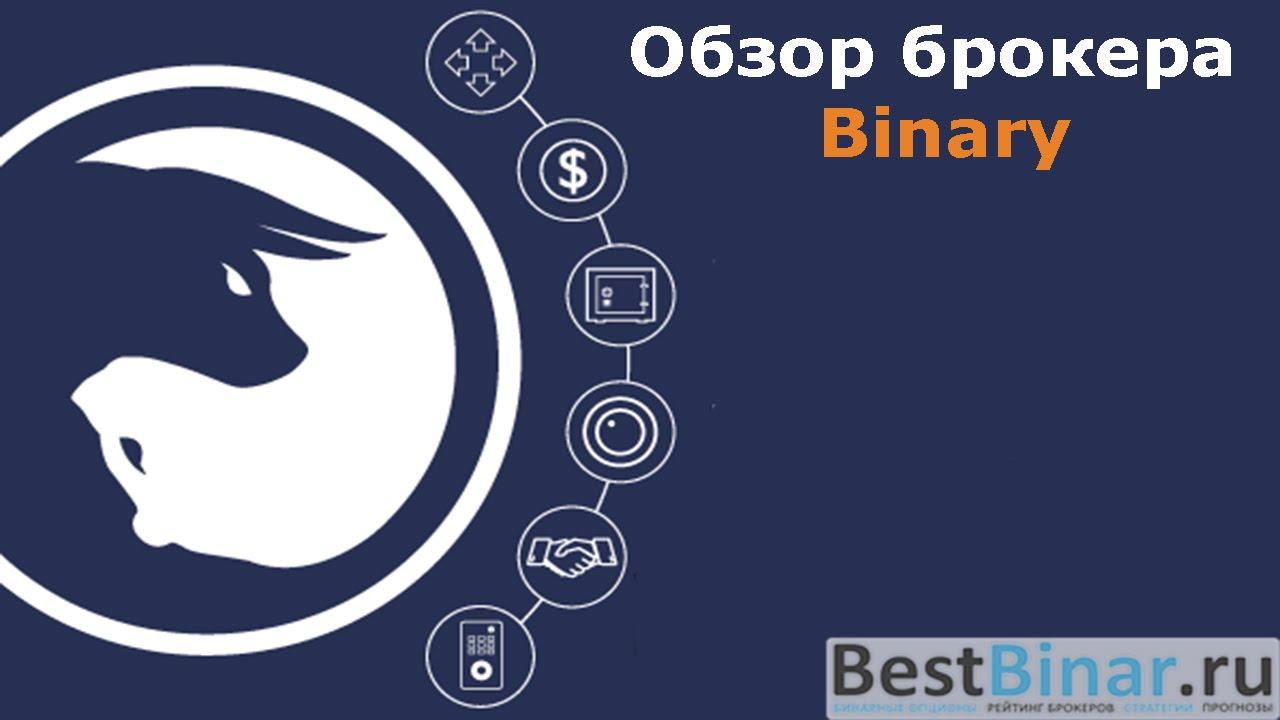 Видеообзор Брокера Binary | Бинарные Опционы Регуляторы в России