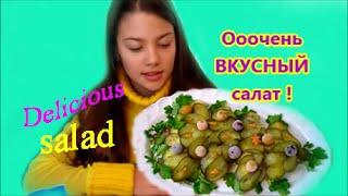 """ОЧЕНЬ ВКУСНЫЙ салат """" Елочка """" ! Delicious festive salad !"""