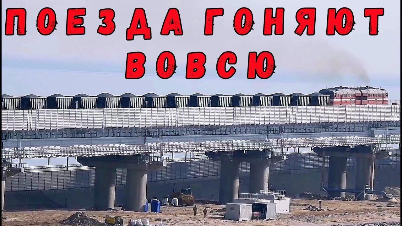 Крымский мост(октябрь 2019) МЕГА ПОЕЗД.46 ВАГОНОВ и ЧЕТЫРЕ МАГИСТРАЛЬНЫХ ТЕПЛОВОЗА  испытывают мост.