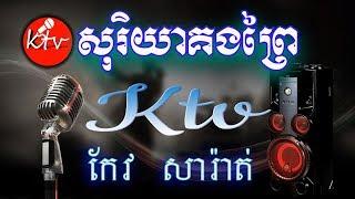 សុរិយាគងព្រៃ - soriya kong prey by keo sarath ,Musical Instruments ktv channel