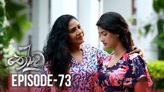 Thoodu | Episode 73 - (2019-05-27) | ITN Thumbnail