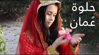 حلوة عمان يا بلادي الغالية - العيد الوطني ال50