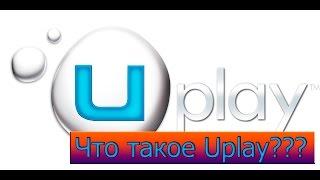 Что такое Uplay?