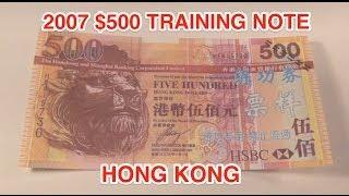 2007 $500 Hong Kong Dollars - Training Note