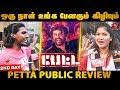 எங்க பொறுமைக்கும் ஒரு அளவு இருக்கு   Petta Public Review   2nd Day At Rohini   Rajinikanth