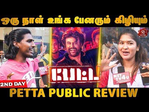 எங்க பொறுமைக்கும் ஒரு அளவு இருக்கு | Petta Public Review | 2nd Day At Rohini | Rajinikanth