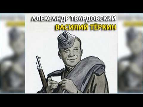 Василий Теркин, Александр Твардовский радиоспектакль слушать онлайн