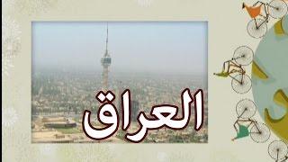 دول العالم - العراق