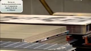 фиброцементная доска - производство(Сайдинг фиброцементная доска Eternit в г. Ставрополь в компании Каркасный дома http://kdprofi.ru/fasad 8652 21-91-55., 2013-03-03T18:54:53.000Z)
