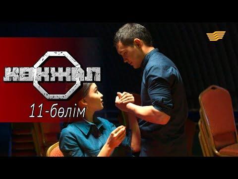 «Көкжал» телехикаясы. 11-бөлім / Телесериал «Кокжал». 11-серия