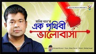 এক পৃথিবী ভালোবাসা   EK PRITHIVI VALOBASHA   MONIR KHAN   STUDIO VERSION   NEW BANGLA SONG 2019