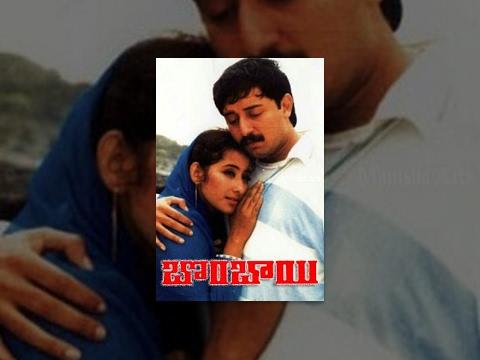 Bombay Full Movie - Arvind Swamy, Manisha...