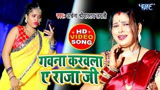 #Video - गवाना करवला ए  राजा जी | Archana Sriwastav Lovly | Gawana Karwala Ae Raja Ji