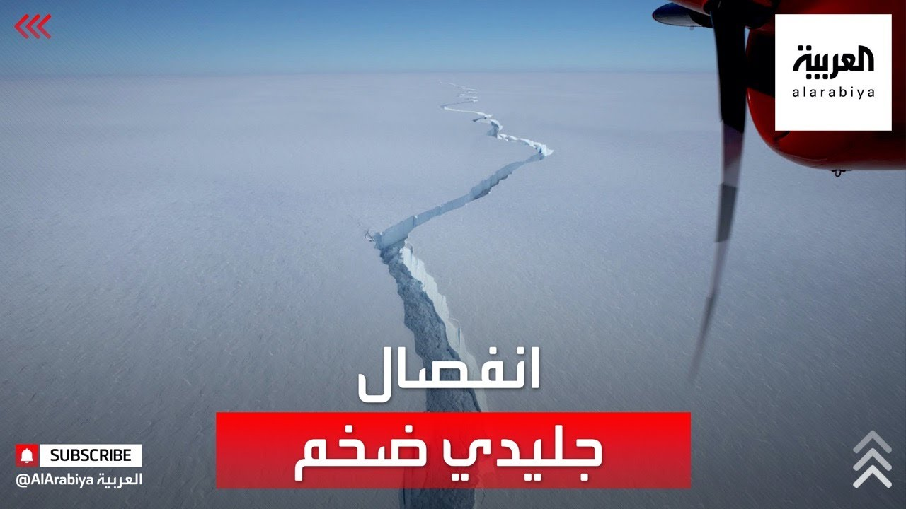 مشاهد لانفصال جبل جليدي ضخم عن أنتركتيكا  - نشر قبل 2 ساعة