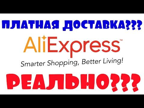 платная доставка с алиэкспресс в россию только завтрак (шведский