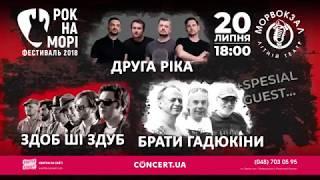 "анонс: фестиваль ""Рок на море"", Одесса, 20.07.2018"